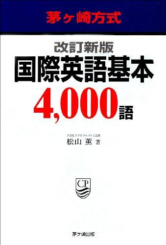 茅ケ崎方式国際英語基本4,000語の詳細を見る