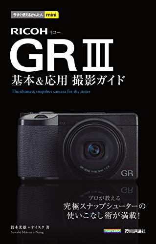 今すぐ使えるかんたんmini RICOH GR III 基本&応用撮影ガイド
