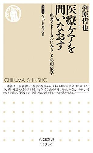 Amazon.co.jp: 医療ケアを問い...