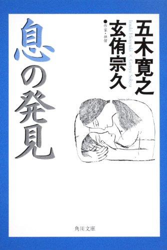 息の発見 (角川文庫)の詳細を見る