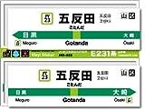JRS-023 山手線ステッカー 五反田 Gotanda 山手線 JR 電車 鉄道グッズ JR東日本 駅名標