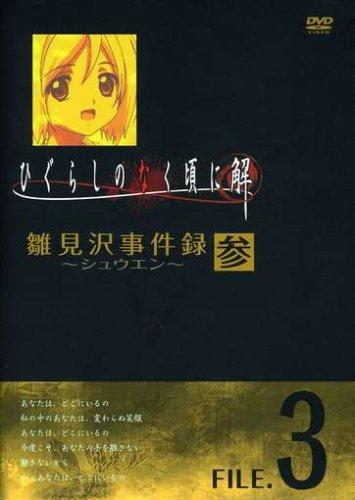 ひぐらしのなく頃に解 雛見沢事件録-シュウエン- FILE.3 [DVD] / フロンティア ワークス