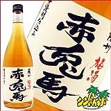 濱田酒造 【赤兎馬・梅酒】 (せきとば・うめしゅ) 14度720ml 人気の焼酎蔵元の梅酒