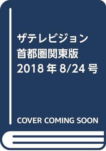 ザテレビジョン 首都圏関東版 2018年8/24号