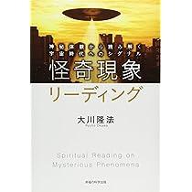 怪奇現象リーディング (OR books)