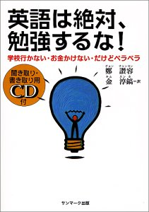 聞き取り・書き取り用CD付 英語は絶対、勉強するな!―学校行かない・お金かけない・だけどペラペラの詳細を見る