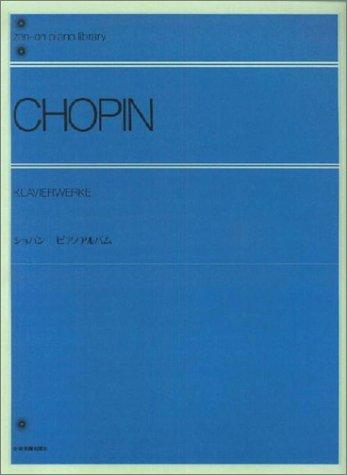 ショパンピアノアルバム 全音ピアノライブラリーの詳細を見る