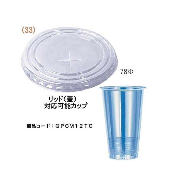 日本デキシー 業務用リッド(蓋) 78Φ透明リ...の紹介画像3