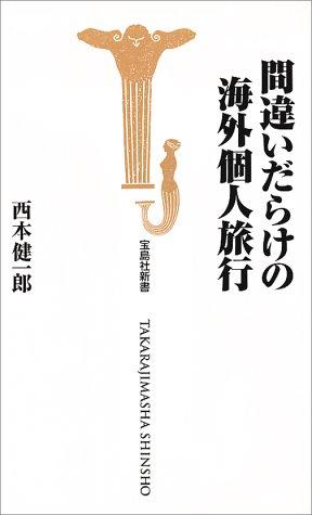 間違いだらけの海外個人旅行 (宝島社新書)の詳細を見る