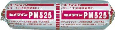 セメダイン PM525 10kg RE-354
