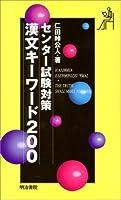 センター試験対策漢文キーワード200