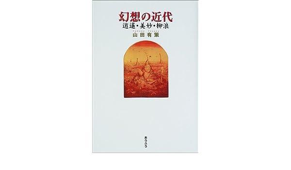 幻想の近代―逍遙・美妙・柳浪   ...