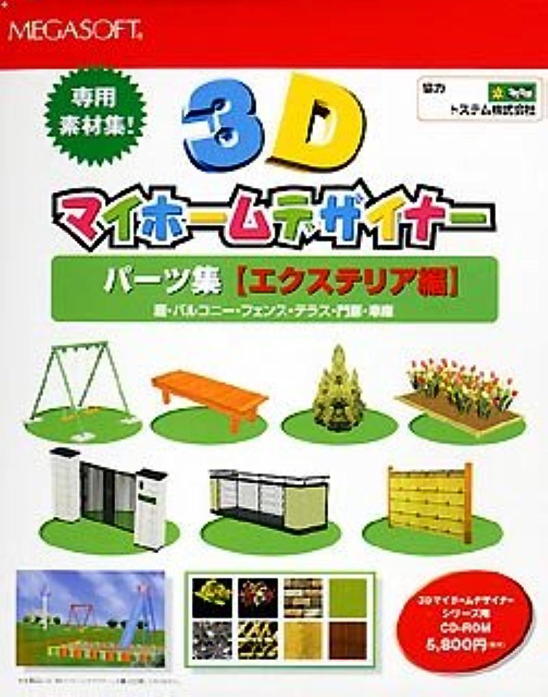 シフトシャンパンリマ3Dマイホームデザイナー パーツ集「エクステリア編」