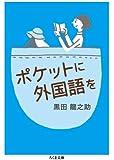 ポケットに外国語を (ちくま文庫)