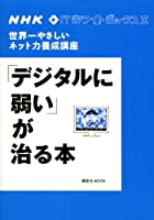 NHK ITホワイトボックス2 世界一やさしいネット力養成講座 「デジタルに弱い」が治る本 (講談社 MOOK)