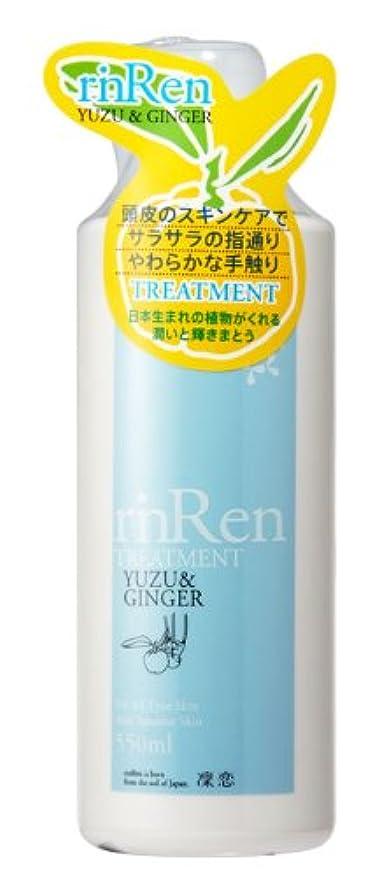 ファンシーロマンス背景rinRen トリートメント 柚子&ジンジャー 550ml