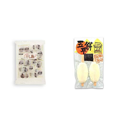 [2点セット] 種なし干し梅(160g)[個包装]・飛騨高山 木や 五平餅(2本入)