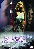 ヌードの瞳〈デジタルリマスター版〉 [DVD]