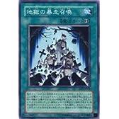 遊戯王カード 地獄の暴走召喚 DP2-JP025SR