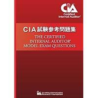 CIA試験参考問題集