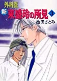 新 外科医 東盛玲の所見(3) (眠れぬ夜の奇妙な話コミックス)