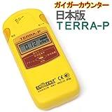 ECOTEST社 日本語版ガイガーカウンター TERRA-P MKS-05
