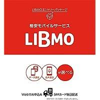 LIBMO エントリーパッケージ ドコモ対応SIM データ専用/SMS/音声通話 【Amazon限定】特典適用中