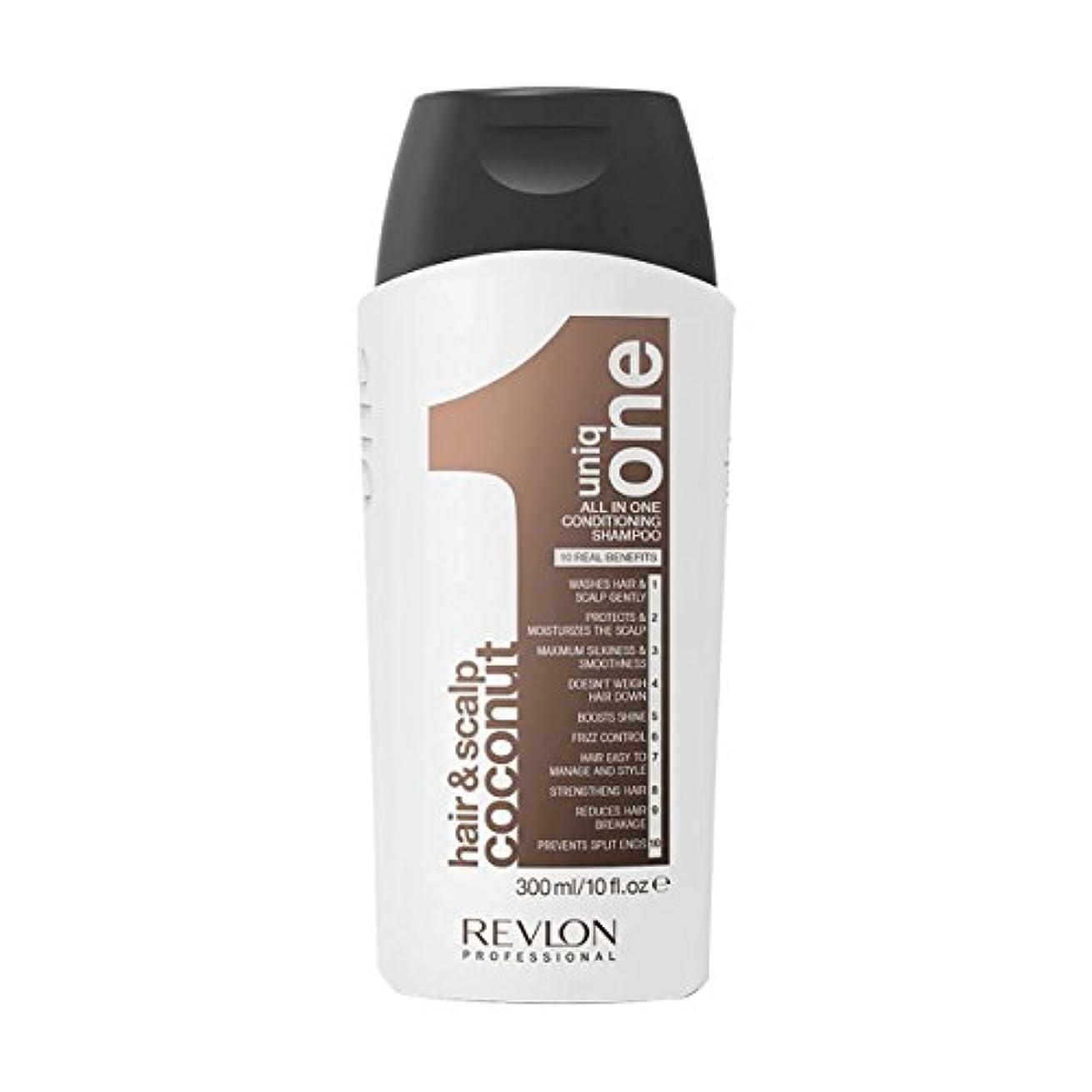 ハプニング土剪断Revlon Uniq Oneオールインワン コンディショニングシャンプー ココナッツ 300ml[海外直送品] [並行輸入品]