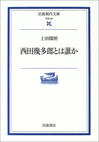 西田幾多郎とは誰か (岩波現代文庫)