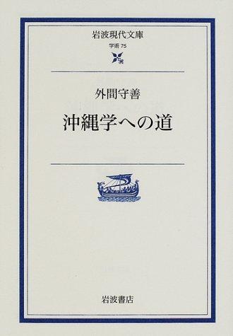 沖縄学への道 (岩波現代文庫―学術)の詳細を見る