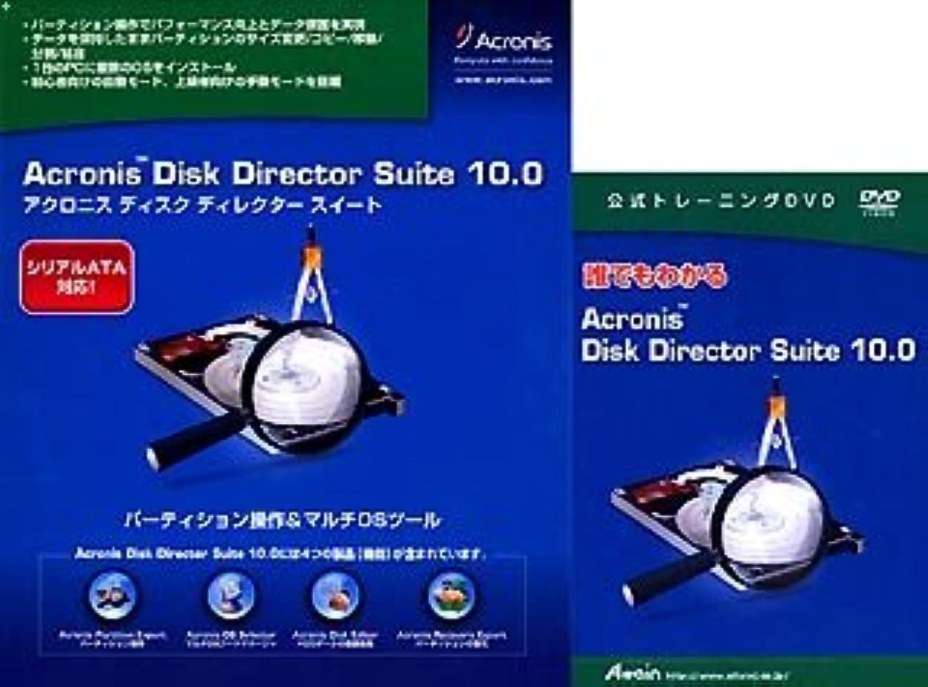 カイウスチャップ光景Acronis Disk Director Suite 10.0 トレーニングDVDバンドル版