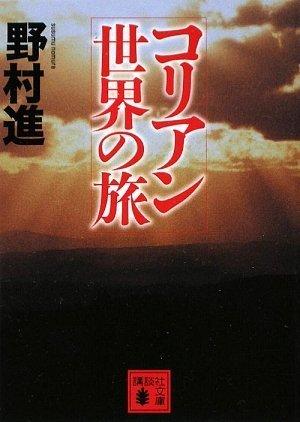コリアン世界の旅 (講談社文庫)の詳細を見る