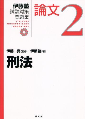 刑法 (伊藤塾試験対策問題集:論文)の詳細を見る