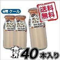 白バラ 大山おいしいカフェ・オ・レ/ビン180ml×40本/クール便