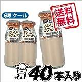 白バラ 大山おいしいカフェ・オ・レ / ビン180ml×40本 / クール便
