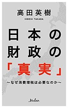 [高田英樹]の『日本の財政の「真実」』: なぜ消費増税は必要なのか (Mulan)