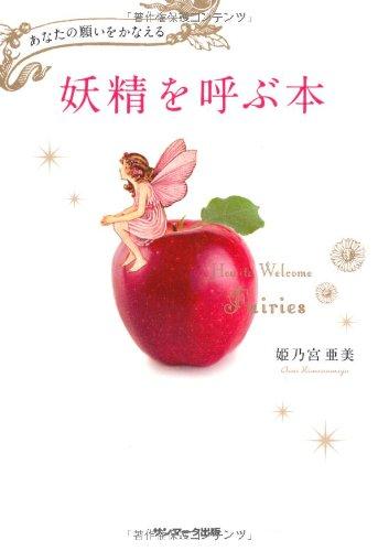 妖精を呼ぶ本