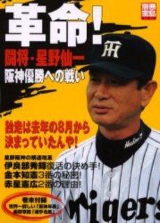 革命!―闘将・星野仙一阪神優勝への戦い (別冊宝島 (826))