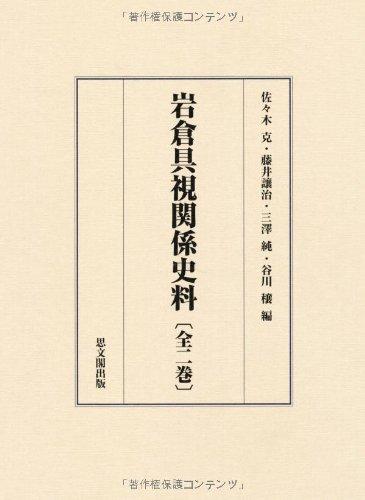 岩倉具視関係史料