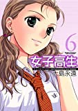 女子高生 6 新装版 (アクションコミックス)