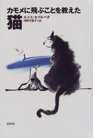 カモメに飛ぶことを教えた猫の詳細を見る