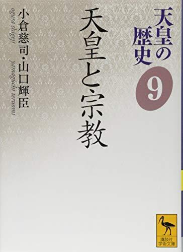 天皇の歴史9 天皇と宗教 (講談社学術文庫)