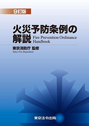 9訂版 火災予防条例の解説
