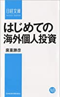 はじめての海外個人投資 (日経文庫)
