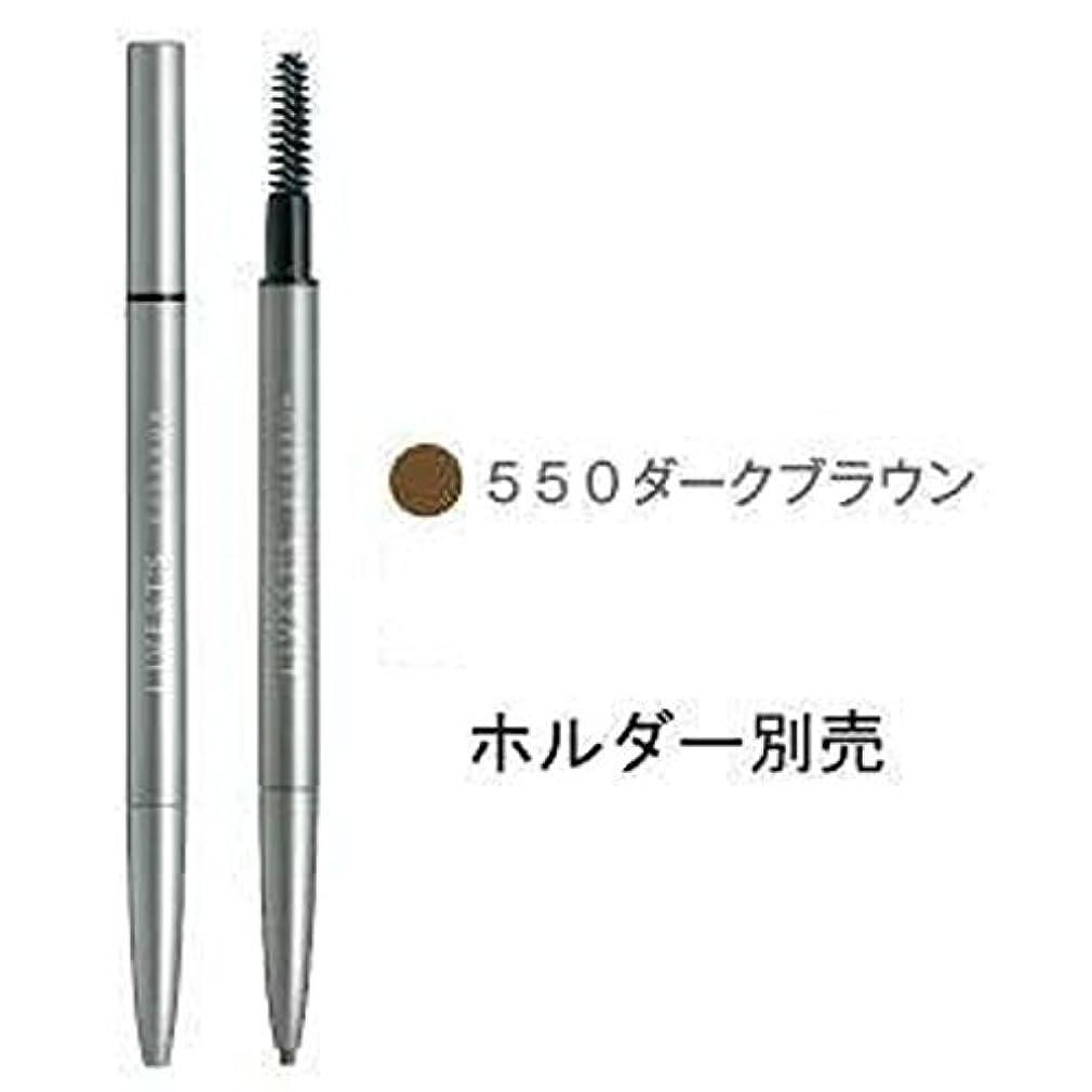書誌ラフ感覚ARSOA(アルソア) リベスト アイブロウA(レフィル)/550 ダークブラウン