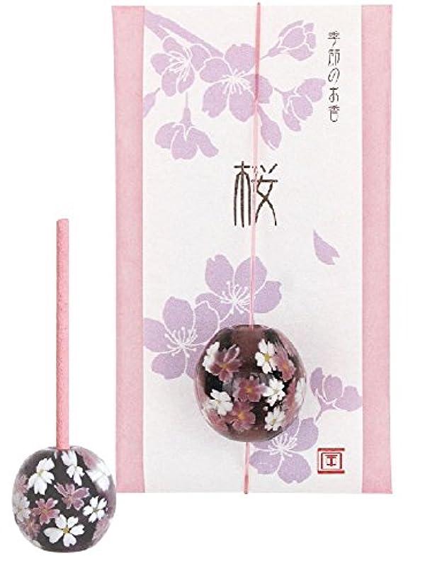 季節のお香 桜