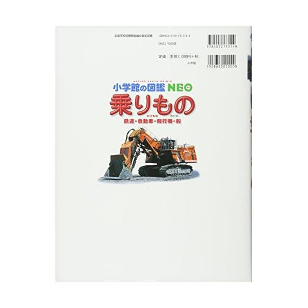 乗りもの 鉄道・自動車・飛行機・船 〔改訂版〕...の紹介画像2