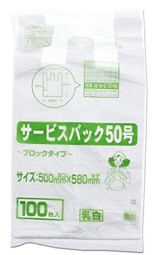 ワタナベ工業 サービスバック50号ブロックタイプ SB50_8998