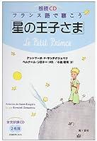 朗読CD フランス語で聴こう「星の王子さま」