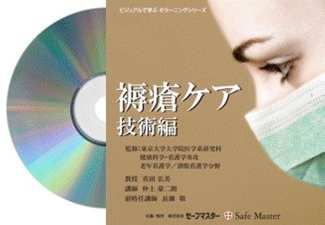科学的算術マーガレットミッチェルSafeMaster CD-ROM教材 褥瘡 ケア技術編 真田弘美、仲上豪二朗、長瀬 敬著